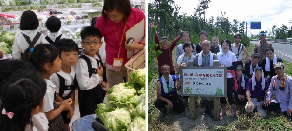 地域・環境活動イメージ写真