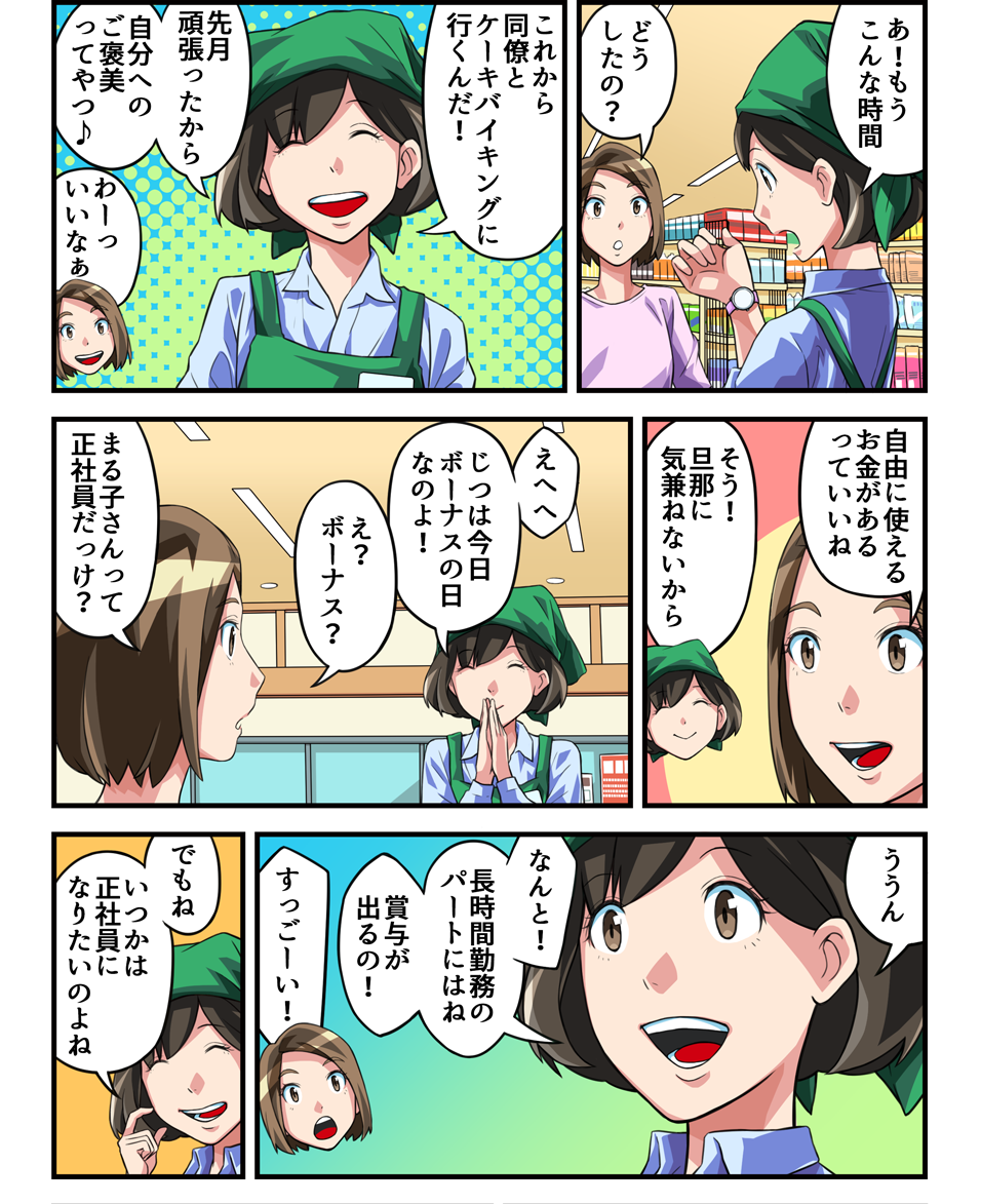 マンガ「まるごうパートナー物語」5