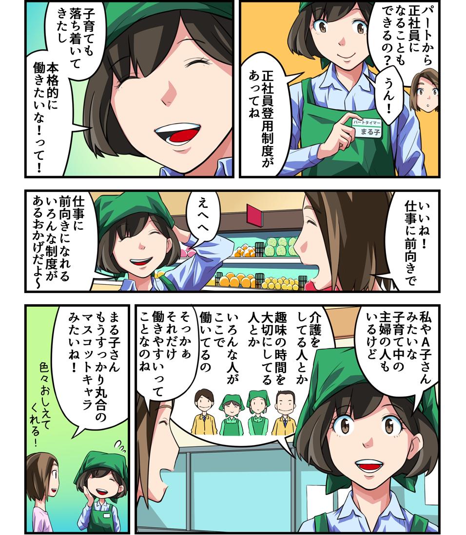マンガ「まるごうパートナー物語」6