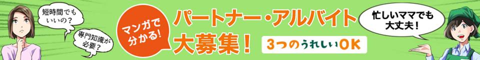 """""""パートアルバイト大募集"""""""